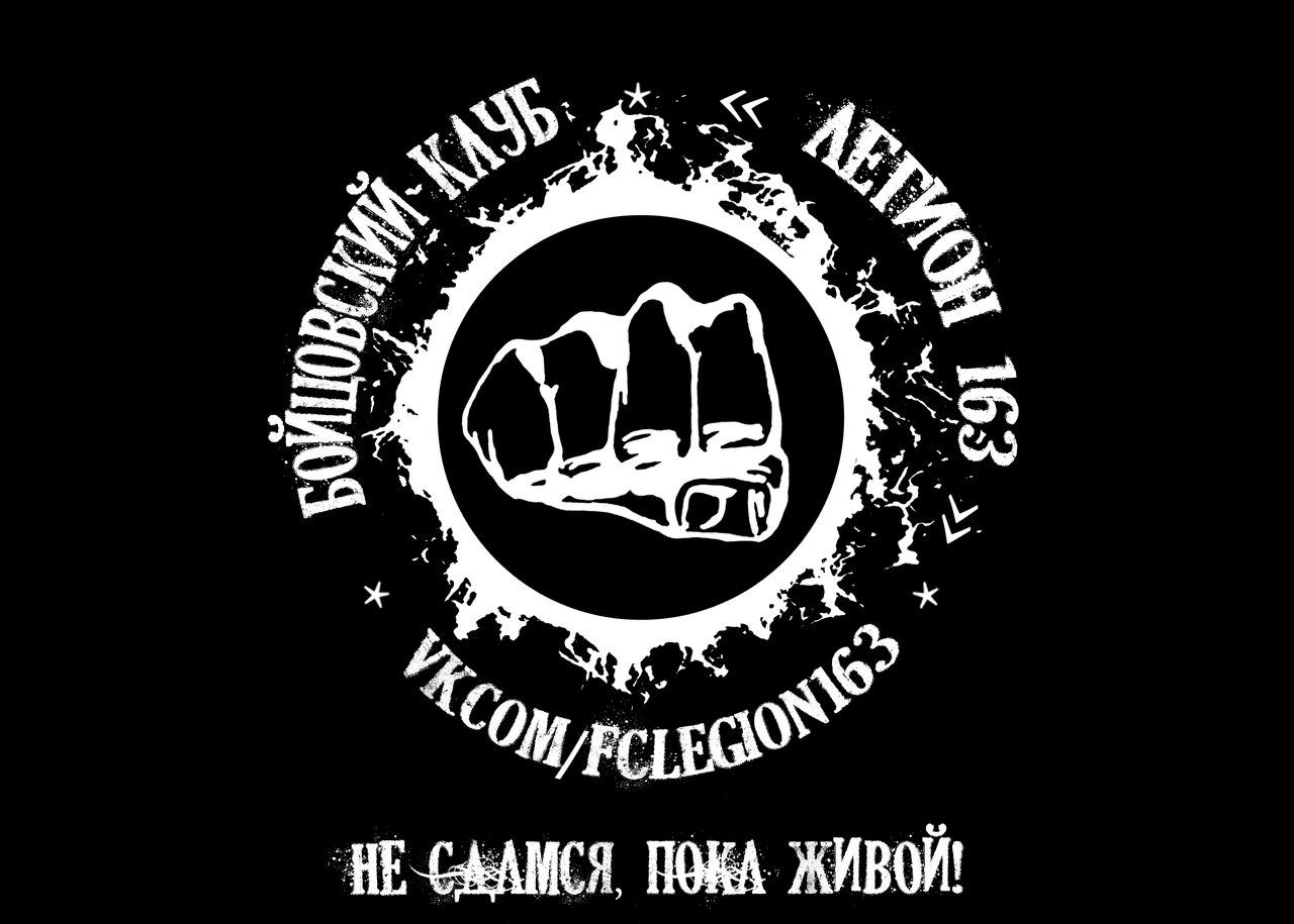Картинка клана бойцовский клуб